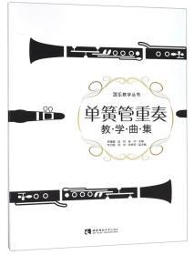 单簧管重奏教学曲集/器乐教学丛书