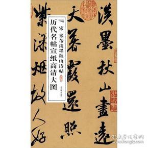 新书--历代名帖宣纸高清大图:宋米芾淡墨秋山诗帖