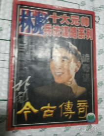 金戈铁马,征战中国——林彪兵法谋略(8.5品)