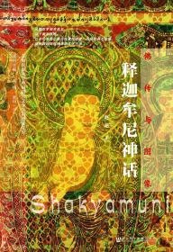 佛传与图像:释迦牟尼神话