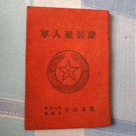 军人服装证