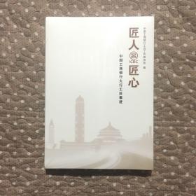 中国工商银行大行工匠事迹:匠人匠心