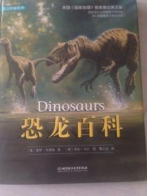 远古探秘系列:恐龙百科