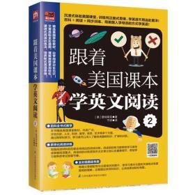 跟着美国课本学英文阅读2
