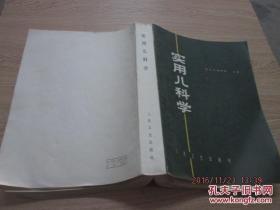 实用儿科学 北京市儿童医院《实用儿科学》编辑组主编 人民卫生出版社 超厚本