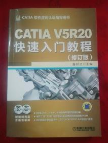 CATIA V5R20快速入门教程(修订版)无盘