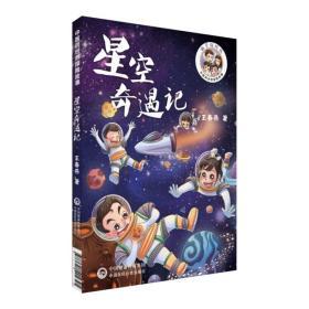 中医药世界探险故事:星空奇遇记(2019年教育部推荐)
