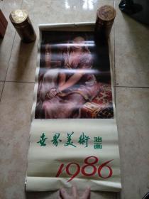 1986骞翠���缇���娌圭�绘����涓�����灏��㈠��13寮�