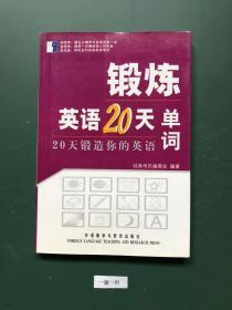 单词/锻炼英语20天