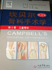 坎贝尔骨科手术学(第3卷):儿童骨科(第12版)