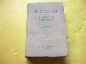 列宁主义问题 (大32开精装,1952年出版)俄文版