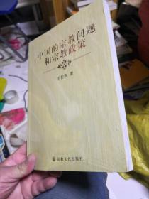 中国的宗教问题和宗教政策  未拆封        店B2