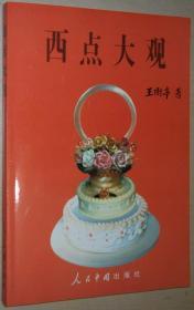 正版 西点大观 王树亭 人民中国出版社 现货/铜版纸彩印