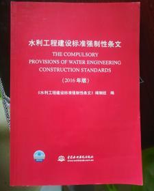 水利工程建設標準強制性條文(2016年版)