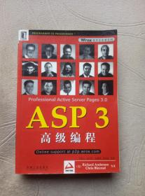 ASP3高级编程