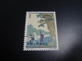 邮票   纪92  科学家 (8-6)盖销票