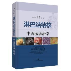 淋巴结结核中西医诊治学