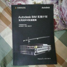 实用的BIM实施框架