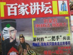 百家讲坛杂志(年份不详)总第418-421期