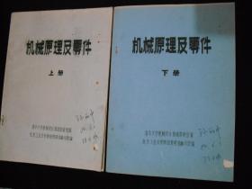 1980年出版的----清华大学机械设计基础教研组----16开大本---两本一套---【【机械原理及零件】】----稀少