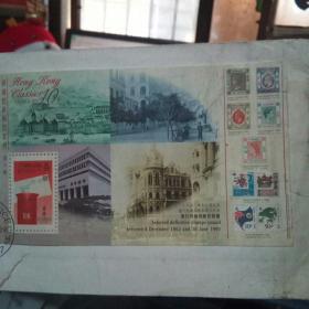 香港邮票纪念封(小型张)
