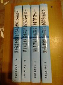 人大工作执行标准与规范化管理规章制度全集1—4册全