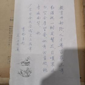 文学史家王季思(王起)信札 一页 附季思先生藏老宣纸2本