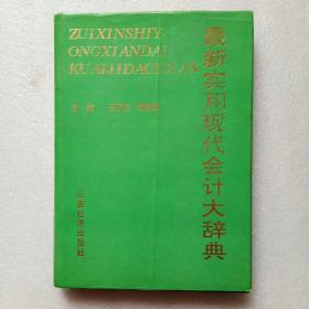 最新实用现代会计大辞典(精装、16开)