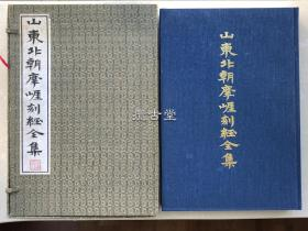 山东北朝摩崖刻经全集 齐鲁书社  一函一册  一版一印 1992年   布面精装   8开厚册 38.9x26.8×4.2cm 现货包邮