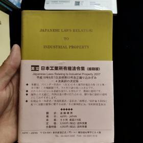 英文原版:japanese?laws?relating?to?industrial?property?日本工业产权法