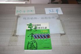 中华人民共和国邮票目录1998