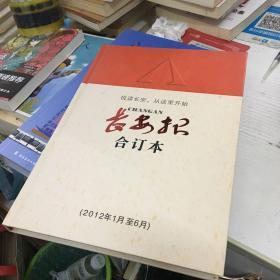 东莞市长安报合订本:2012年1月至6月、7月至12月、2013年7月至12月(三本合售)