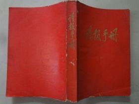 读报手册(南京大学八.二七团编印)1968年1版1印   八五品