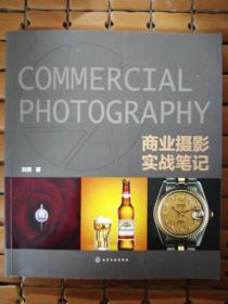 商业摄影实战笔记