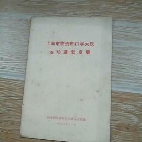 上海市物资部门学大庆运动蓬勃发展  书内有华国锋题词