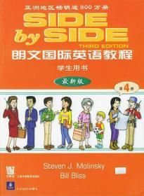 朗文英语教程4 正版 莫林斯基,布利斯  ,邵严毅,何平 注  9787810806510