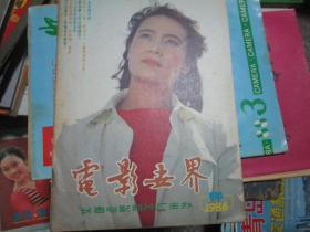 电影世界杂志1986年第12期