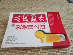 从内到外说健康之道 孙文英  著 中国华生出版社