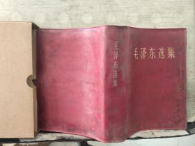 毛泽东选集(一卷本)馆藏(盒装)1966年7月改横排本