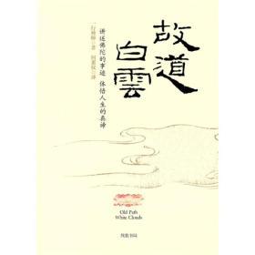 故道白云:讲述佛陀的事迹  体悟人生的真谛