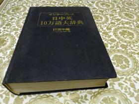 日中英10万语大辞典 日英中编 <付 英中人名.地名一览>