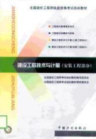 全国造价工程师执业资格考试培训教材中国计划出版社9787800588327