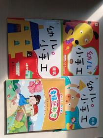 幼儿小手工系列(建筑)(玩具)(难度系数3⭐)亲子共读(幸福的种子)4本合售