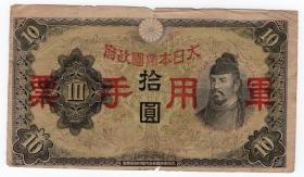 外国钱币类-----1938年日本军用手票