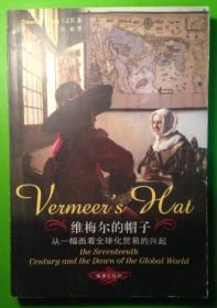维梅尔的帽子:从一幅画看全球化贸易的兴起
