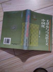 毛泽东与马克思主义中国化(精装本)