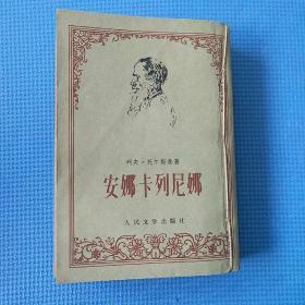 安娜.卡列尼娜1978年上册多色竖版