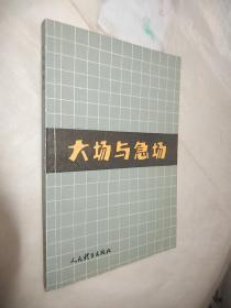 现代中级围棋丛书:大场与急场(先急场后大场)