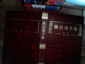 热处理手册 第2版 第1卷