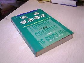 英语意念语法(修订版)